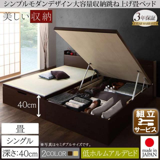 日本製 跳ね上げ畳ベッド【結葉】ユイハ シングル 深さラージ