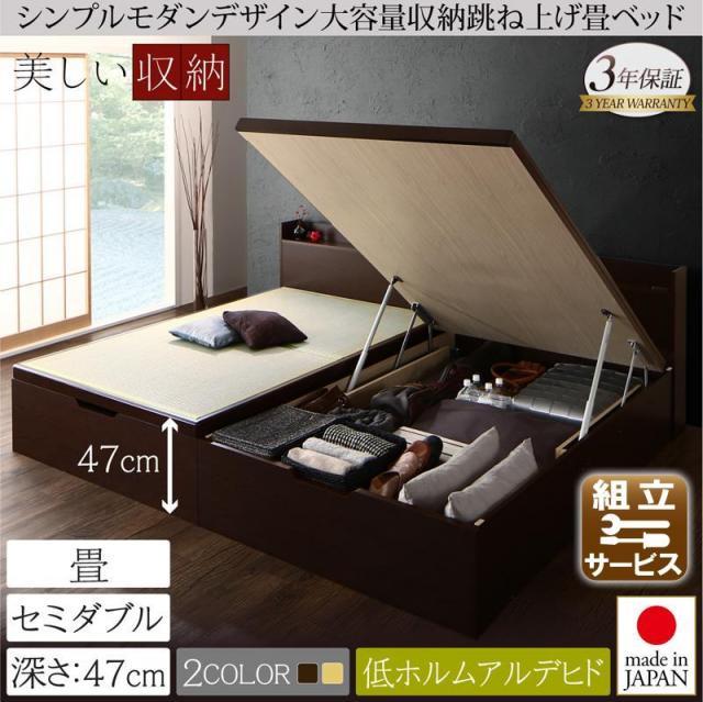 日本製 跳ね上げ畳ベッド【結葉】ユイハ セミダブル 深さグランド