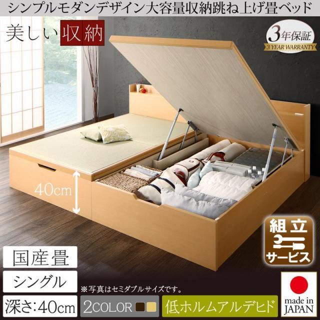 日本製 跳ね上げ畳ベッド【結葉】ユイハ 国産畳 シングル 深さラージ