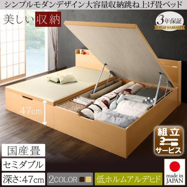 日本製 跳ね上げ畳ベッド【結葉】ユイハ 国産畳 セミダブル 深さグランド