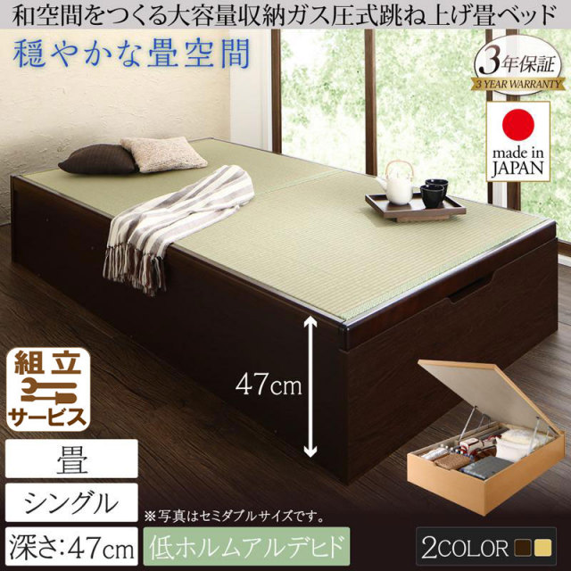 日本製 ガス圧式跳ね上げ畳ベッド【涼香】リョウカ シングル 深さグランド