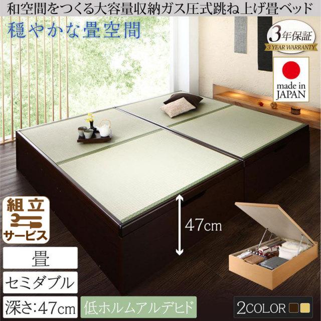 日本製 ガス圧式跳ね上げ畳ベッド【涼香】リョウカ セミダブル 深さグランド