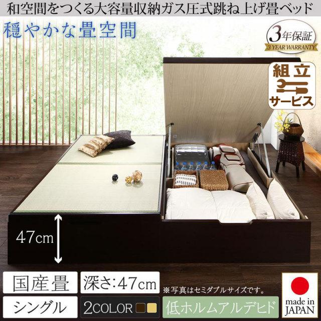 日本製 ガス圧式跳ね上げ畳ベッド【涼香】リョウカ 国産畳 シングル 深さグランド