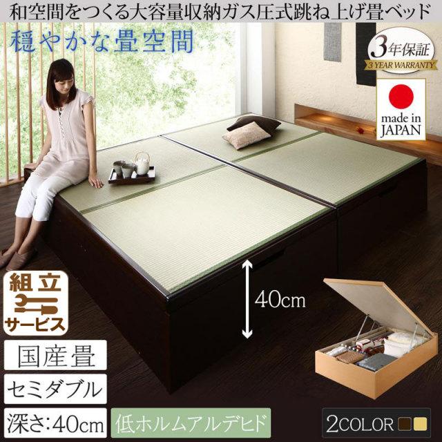 日本製 ガス圧式跳ね上げ畳ベッド【涼香】リョウカ 国産畳 セミダブル 深さラージ
