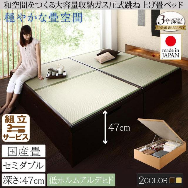 日本製 ガス圧式跳ね上げ畳ベッド【涼香】リョウカ 国産畳 セミダブル 深さグランド