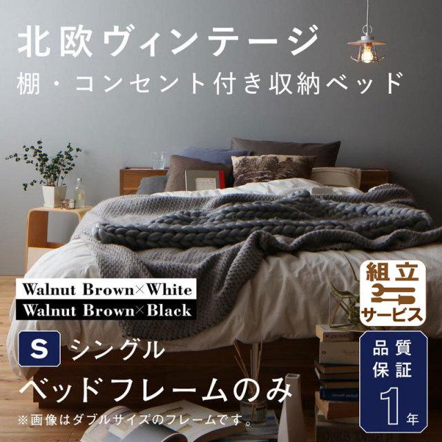 ヴィンテージ風収納付きベッド【Equinox】イクイノックス ベッドフレームのみ シングル