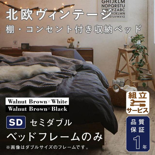 ヴィンテージ風収納付きベッド【Equinox】イクイノックス ベッドフレームのみ セミダブル