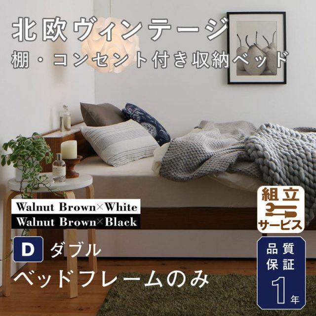 ヴィンテージ風収納付きベッド【Equinox】イクイノックス ベッドフレームのみ ダブル