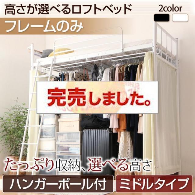 高さが選べるロフトベッド【Altura】アルトゥラ ベッドフレームのみ ハンガーポール付タイプ ミドル