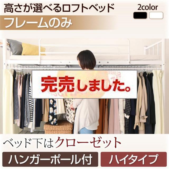 高さが選べるロフトベッド【Altura】アルトゥラ ベッドフレームのみ ハンガーポール付タイプ ハイ