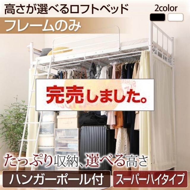 高さが選べるロフトベッド【Altura】アルトゥラ ベッドフレームのみ ハンガーポール付タイプ スーパーハイ