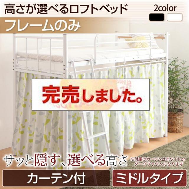 高さが選べるロフトベッド【Altura】アルトゥラ ベッドフレームのみ カーテン付タイプ ミドル