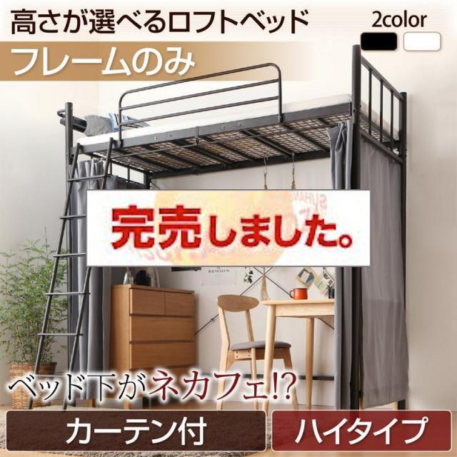 高さが選べるロフトベッド【Altura】アルトゥラ ベッドフレームのみ カーテン付タイプ ハイ