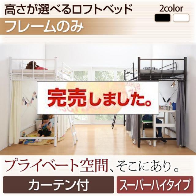 高さが選べるロフトベッド【Altura】アルトゥラ ベッドフレームのみ カーテン付タイプ スーパーハイ