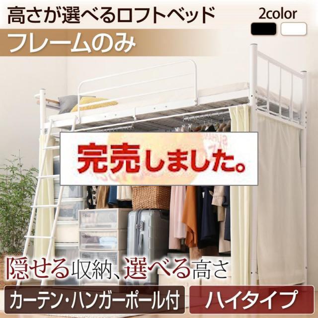 高さが選べるロフトベッド【Altura】アルトゥラ ベッドフレームのみ カーテン・ハンガーポール付タイプ ハイ