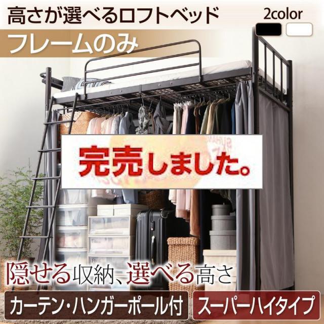 高さが選べるロフトベッド【Altura】アルトゥラ ベッドフレームのみ カーテン・ハンガーポール付タイプ スーパーハイ