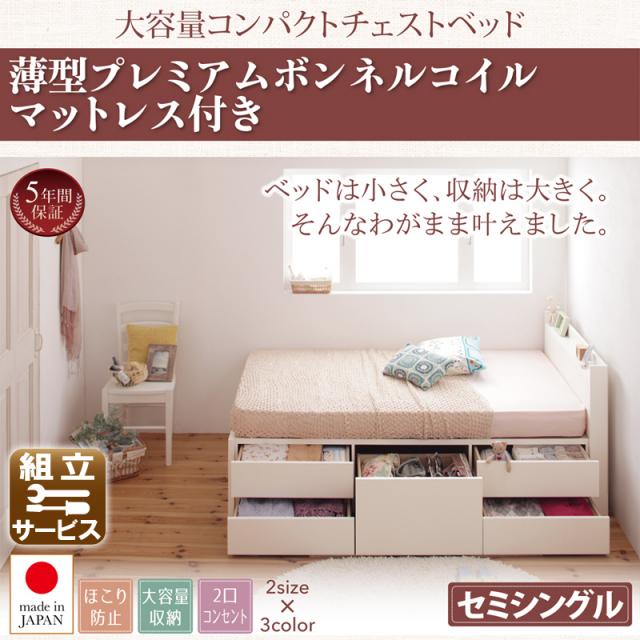 ショート丈チェストベッド【Refes】リフェス 薄型プレミアムボンネルマットレス付き セミシングル