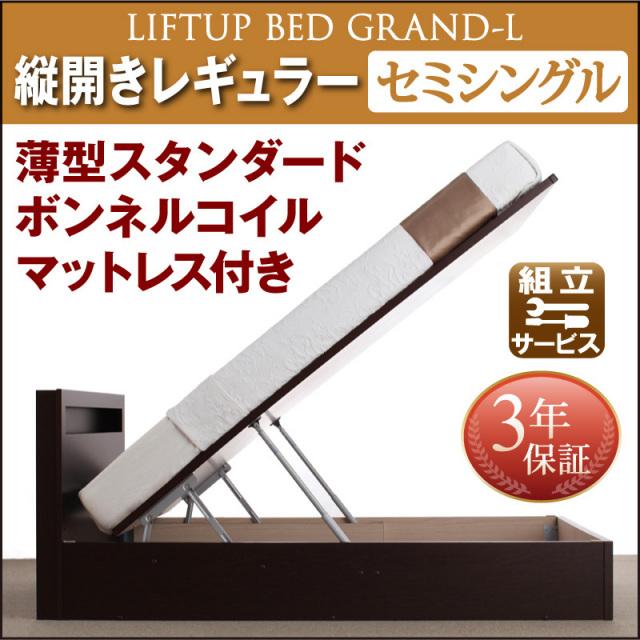 跳ね上げベッド【Grand L】グランド・エル 薄型スタンダードボンネルマットレス付 縦開き セミシングル 深さレギュラー