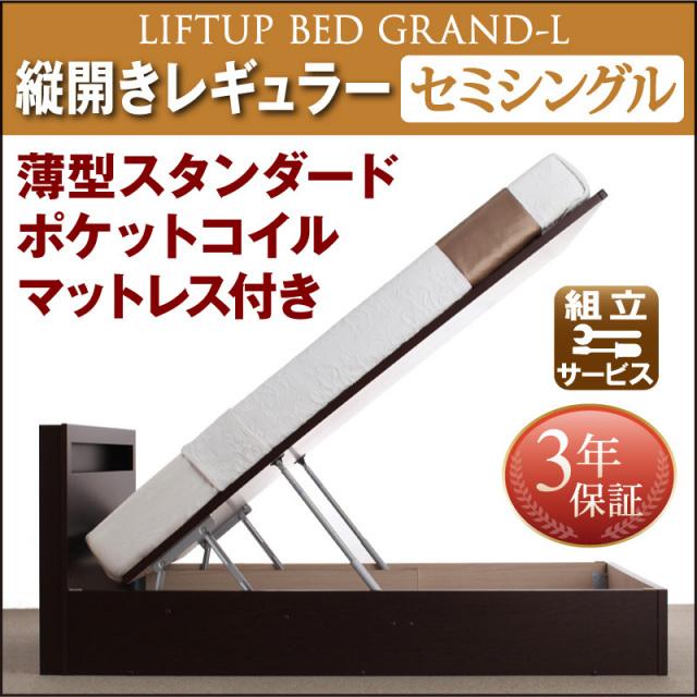 跳ね上げベッド【Grand L】グランド・エル 薄型スタンダードポケットマットレス付 縦開き セミシングル 深さレギュラー