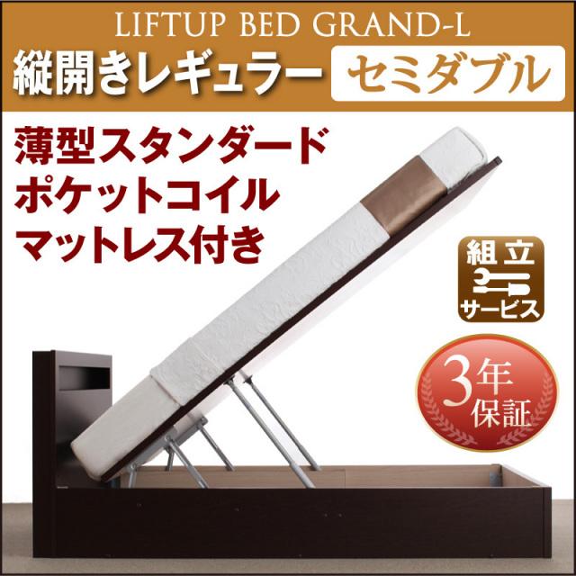 跳ね上げベッド【Grand L】グランド・エル 薄型スタンダードポケットマットレス付 縦開き セミダブル 深さレギュラー