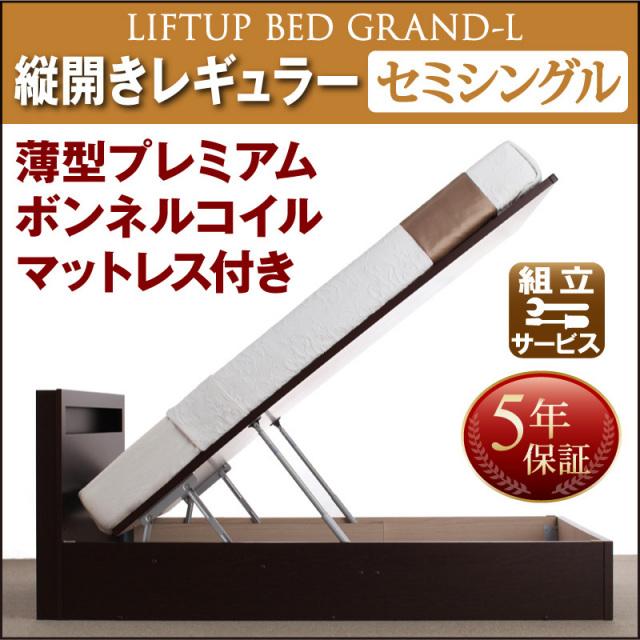 跳ね上げベッド【Grand L】グランド・エル 薄型プレミアムボンネルマットレス付 縦開き セミシングル 深さレギュラー