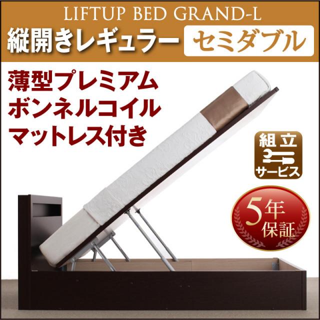跳ね上げベッド【Grand L】グランド・エル 薄型プレミアムボンネルマットレス付 縦開き セミダブル 深さレギュラー