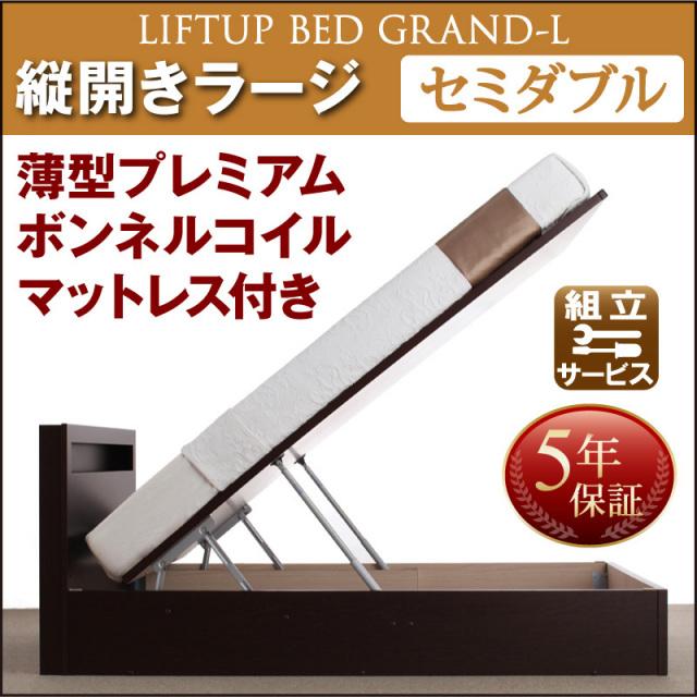 跳ね上げベッド【Grand L】グランド・エル 薄型プレミアムボンネルマットレス付 縦開き セミダブル 深さラージ