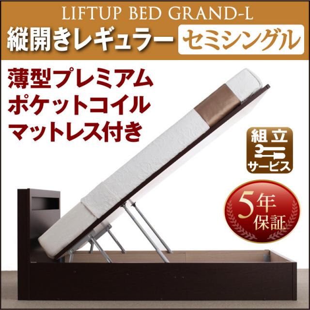 跳ね上げベッド【Grand L】グランド・エル 薄型プレミアムポケットマットレス付 縦開き セミシングル 深さレギュラー