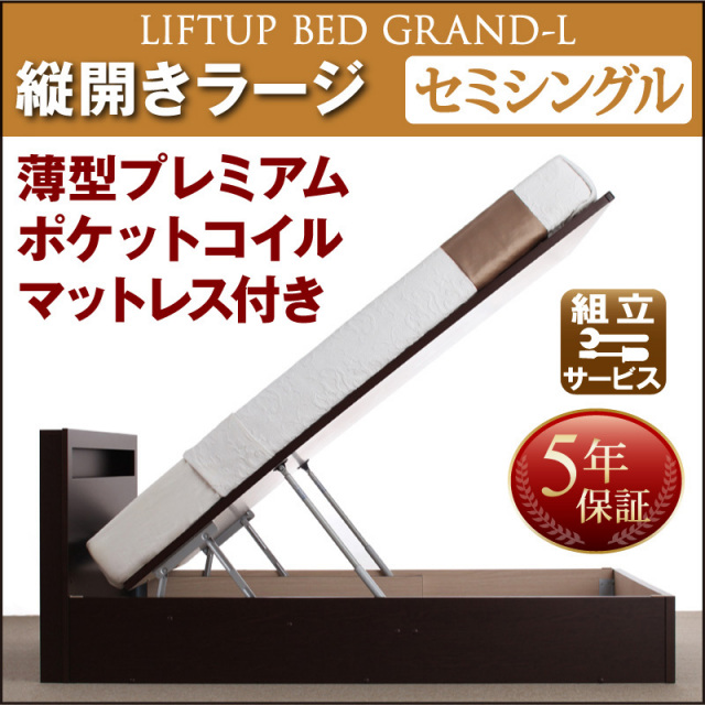 跳ね上げベッド【Grand L】グランド・エル 薄型プレミアムポケットマットレス付 縦開き セミシングル 深さラージ