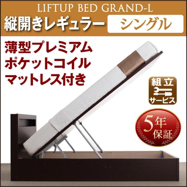 跳ね上げベッド【Grand L】グランド・エル 薄型プレミアムポケットマットレス付 縦開き シングル 深さレギュラー