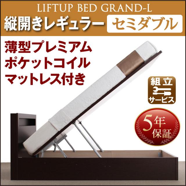 跳ね上げベッド【Grand L】グランド・エル 薄型プレミアムポケットマットレス付 縦開き セミダブル 深さレギュラー