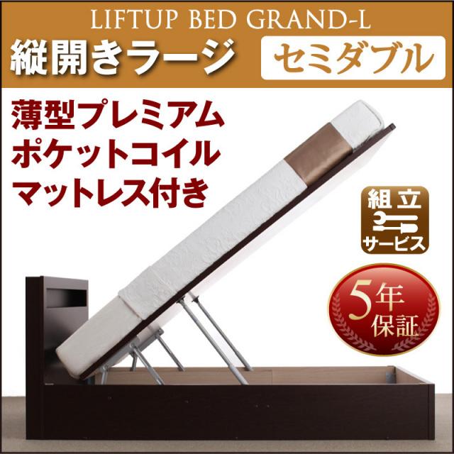 跳ね上げベッド【Grand L】グランド・エル 薄型プレミアムポケットマットレス付 縦開き セミダブル 深さラージ