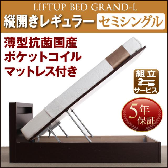 跳ね上げベッド【Grand L】グランド・エル 薄型抗菌国産ポケットマットレス付 縦開き セミシングル 深さレギュラー