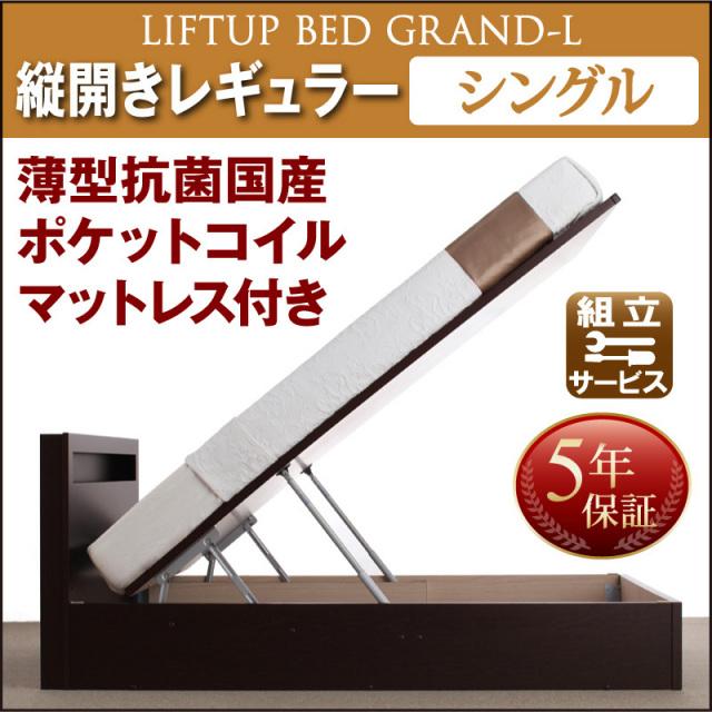 跳ね上げベッド【Grand L】グランド・エル 薄型抗菌国産ポケットマットレス付 縦開き シングル 深さレギュラー
