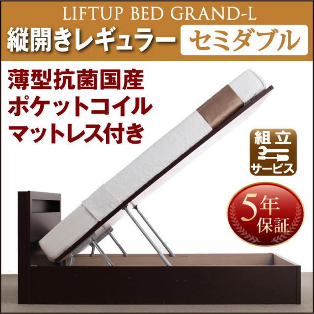 跳ね上げベッド【Grand L】グランド・エル 薄型抗菌国産ポケットマットレス付 縦開き セミダブル 深さレギュラー
