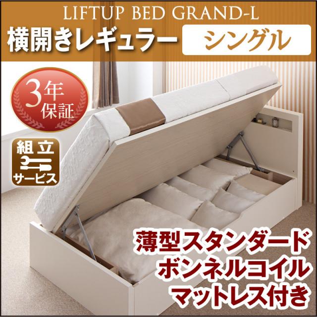 跳ね上げベッド【Grand L】グランド・エル 薄型スタンダードボンネルマットレス付 横開き シングル 深さレギュラー