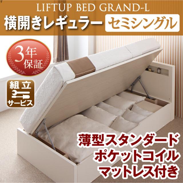 跳ね上げベッド【Grand L】グランド・エル 薄型スタンダードポケットマットレス付 横開き セミシングル 深さレギュラー