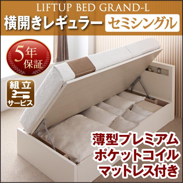 跳ね上げベッド【Grand L】グランド・エル 薄型プレミアムポケットマットレス付 横開き セミシングル 深さレギュラー