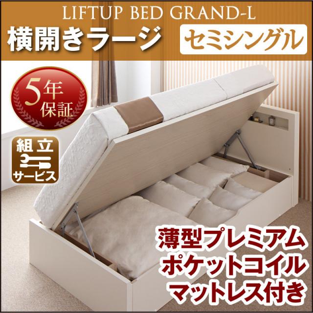 跳ね上げベッド【Grand L】グランド・エル 薄型プレミアムポケットマットレス付 横開き セミシングル 深さラージ