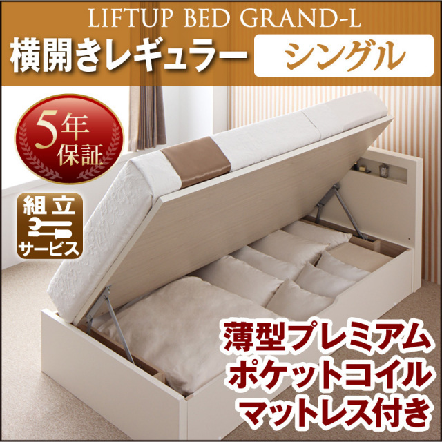 跳ね上げベッド【Grand L】グランド・エル 薄型プレミアムポケットマットレス付 横開き シングル 深さレギュラー