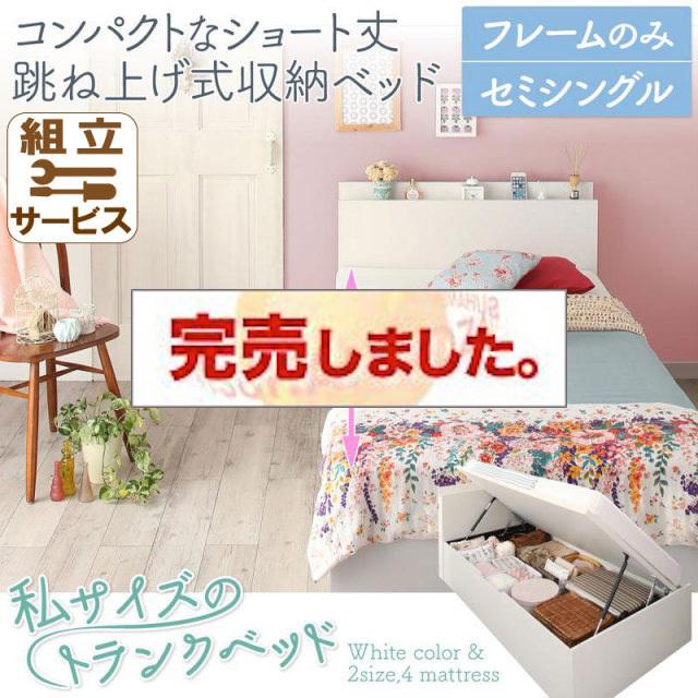 ショート丈跳ね上げベッド【Avari】アヴァリ ベッドフレームのみ セミシングル