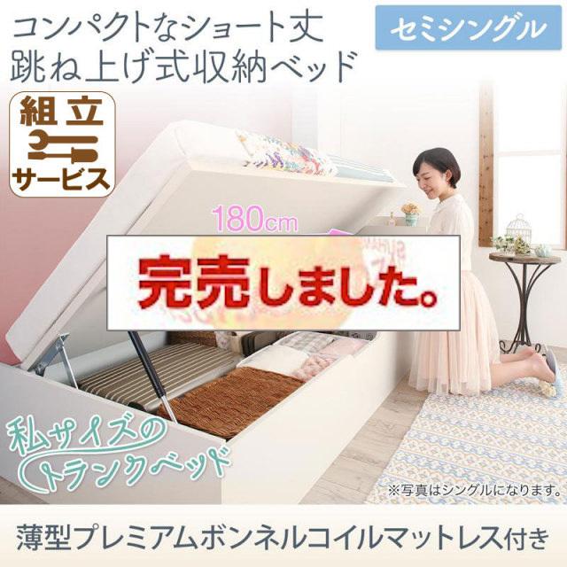 ショート丈跳ね上げベッド【Avari】アヴァリ 薄型プレミアムボンネルマットレス付 セミシングル