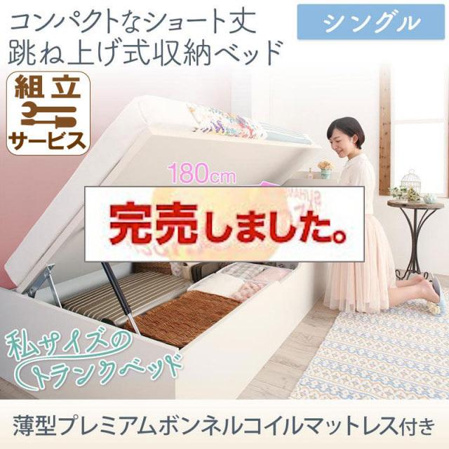 ショート丈跳ね上げベッド【Avari】アヴァリ 薄型プレミアムボンネルマットレス付 シングル
