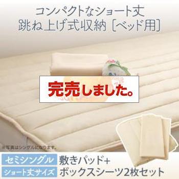 ショート丈跳ね上げベッド【Avari】アヴァリ 専用別売品(敷きパッド+ボックスシーツ2枚セット) セミシングル