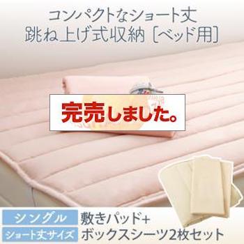 ショート丈跳ね上げベッド【Avari】アヴァリ 専用別売品(敷きパッド+ボックスシーツ2枚セット) シングル