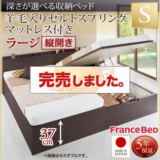 跳ね上げベッド【Renati-DB】レナーチ ダークブラウン 羊毛入りゼルトスプリングマットレス付 縦開き シングル 深さラージ