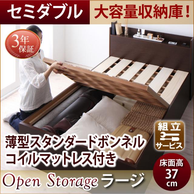 大容量収納付きすのこベッド【Open Storage】オープンストレージ 薄型スタンダードボンネルマットレス付 セミダブル 深さラージ