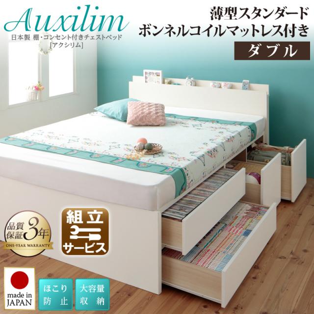 日本製大容量チェストベッド【Auxilium】 アクシリム 薄型スタンダードボンネルマットレス付 ダブル