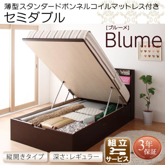 跳ね上げ式収納付きベッド【Blume】ブルーメ 薄型スタンダードボンネルマットレス付 縦開き セミダブル 深さレギュラー