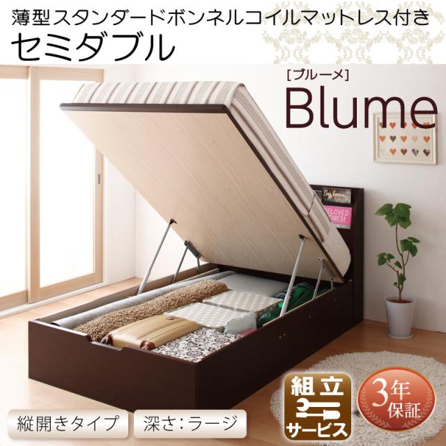 跳ね上げ式収納付きベッド【Blume】ブルーメ 薄型スタンダードボンネルマットレス付 縦開き セミダブル 深さラージ
